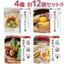 【送料無料】 ぷるんちゃん 麺タイプ 4種 各3個セット スープ付 糖質オフ コレステロール0 置き換えダイエット 電子レンジ調理 即席めん