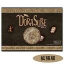 【送料無料】 ジャイアントボビー DORASURE拡張版 帝国の刃 協力 冒険 クエスト ゲーム