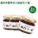【送料無料】 陣中 仙台ラー油 100g×3個セット 牛タン 食べるラー油 ご飯のお供