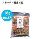 【送料無料】 元祖柿の種 (大辛口) 徳用袋 16g×14袋入り ギフト 浪花屋 菓子 製菓