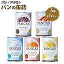 【送料無料】 アキモトのPANCAN 5種×各1缶 計5缶セ...