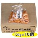 【送料無料】 柿の種 120g×10袋セット 米菓 大粒 おつまみ 浪花屋製菓 新潟産 お菓子 煎餅 おかき