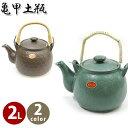 【送料無料】 土瓶 直火 きっこうどびん 亀甲土瓶 大サイズ 2.0L 全2色 茶色