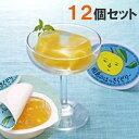 【送料無料】 因島 はっさくゼリー 12個セット 八朔果肉入り 果物ゼリー フルーツゼリー 贈り物 スイーツ ギフト
