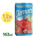 クラマト【送料無料】 モッツ クラマト トマトカクテル トマトジュース 163ml×12缶セット 缶入り 野菜ジュース ノンアルコール