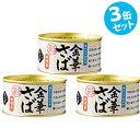 【送料無料】 木の屋 石巻水産 金華さばみそ煮 「彩」 170g×3缶セット サバ缶 鯖の缶詰 おつまみ 非常食