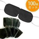 【送料無料】 不織布アイマスク ブラック 100枚セット 使い捨て 個包装 OP袋入り 業務用 ホテルアメニティ 三和