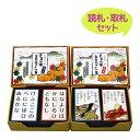 大石天狗堂 きまり字五色二十人一首 読札・取札セット ホビー かるた 日本伝統玩具