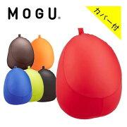 【ポイント15倍!】【送料無料】 MOGU フィットチェア 全6色 カバー付 モグ クッション Fit Chair パウダービーズ 洋梨型クッション