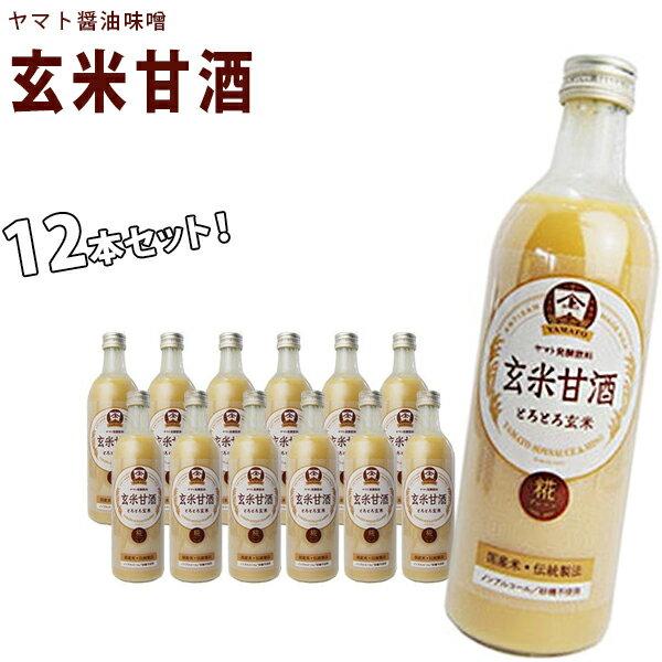 【送料無料】 甘酒 ヤマト醤油味噌 玄米甘酒 490ml×12本セット 米麹 発酵飲料 砂糖不使用 ノンアルコール