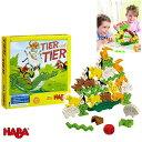 【送料無料】 HABA ハバ社 ゲーム ワニに乗る? 知育玩具 テーブルゲーム 木のおもちゃ