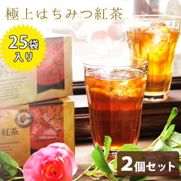 【送料無料】 ラクシュミー 極上はちみつ<strong>紅茶</strong> 25袋×2箱セット ティーバッグ 個包装 <strong>ギフト</strong> <strong>おしゃれ</strong> 蜂蜜 Lakshimi