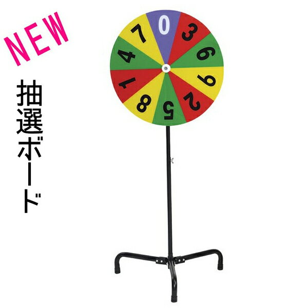 【送料無料】 NEW 抽選ボード JIG378202 ルーレット 抽選会 イベント パーティーグッズ