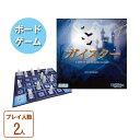 【送料無料】 Drei Magier ガイスター ボードゲーム 日本版 メビウスゲームズ