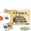 【送料無料】 テーブルボードゲーム Coup(クー) 日本語版 カードゲーム