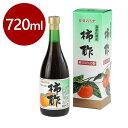 ミヨノハナの柿酢 720ml 柿 お酢 醸造酢 田村造酢 和歌山県産