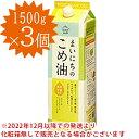【送料無料】 米油 三和油脂 まいにちのこめ油 1500g×...