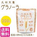西田精麦 九州大麦グラノーラ プレーン 200g 大麦 国産 無添加 朝食 シリアル 製菓材料