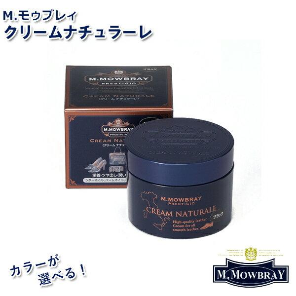 【送料無料】 M.モゥブレィ プレステージ クリ...の商品画像