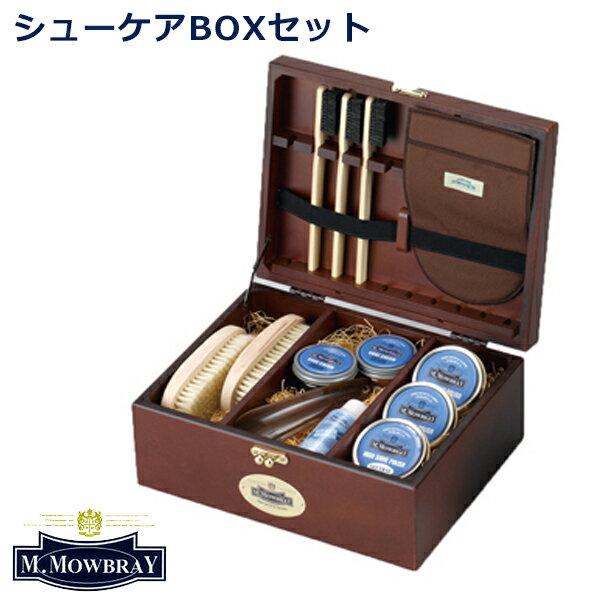 【ポイント10倍!】【送料無料】 M.MOWBRAY M.モゥブレィ シューケア BOXセット 靴磨き お手入れ