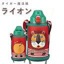 【送料無料】 タイガー魔法瓶 サハラ コロボックル ライオン ステンレスボトル MBR-B06GRL 水筒