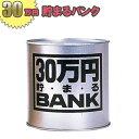 【送料無料】 バラエティグッズ 30万貯まるバンク シルバー 貯金箱 貯まるBANKの画像
