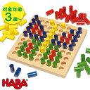 【送料無料】 HABA ハバ社 木のおもちゃ ペグさし 小 HA2230 木製 知育玩具 ドイツ製