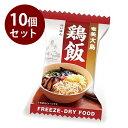 【送料無料】 奄美大島 フリーズドライ 鶏飯 10g×10個セット 具沢山 けいはん インスタント食...