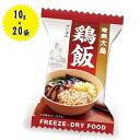 【送料無料】 奄美大島 フリーズドライ 鶏飯 10g×20個セット 具沢山 けいはん インスタント食...