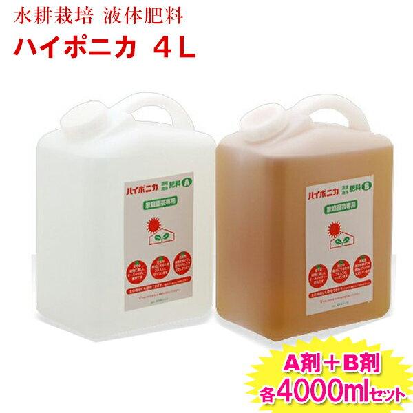 送料無料ハイポニカ液体肥料A剤+B剤各4L(4000ml)セット家庭菜園液肥水耕栽培