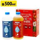 【送料無料】 ハイポニカ 液体肥料 A剤+B剤 各500mlセット