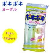 【送料無料】 マルゴ食品 ポキポキヨーグルミックス 10本入×12袋セット 氷菓子 アイスキャンディ チューペット風ドリンク