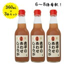 【送料無料】 生姜シロップ 吉平商店のあわせしょうが 360ml×3本セット 6ー8倍希釈 国産 無添加 飲料 料理用