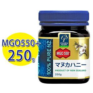 【送料無料】 コサナ マヌカヘルス マヌカハニー MGO550+ 250g 【正規品】 ハチミツ 蜂蜜