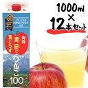 【送料無料】 青森県産 葉とらずりんごジュース ストレート100%果汁 1L×12本セット 青研 紙パック