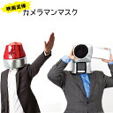 【送料無料】 カメラマンマスク ・ パトランプマン セット 映画泥棒 仮装 コスチューム