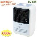 【送料無料】 TEKNOS 省スペース ミニファンヒーター ホワイト 暖房器具 ヒーター TS-613