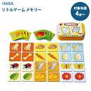 【送料無料】 HABA ハバ社 リトルゲーム・メモリー HA...