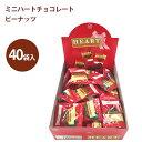 【送料無料】 不二家 ミニ ハートチョコレート ピーナッツ 40個入り 個包装 バレンタイン 義理チョコ お菓子 ばら撒き