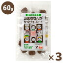 【送料無料】 歯医者さんが作った チョコレート 60g×3個...