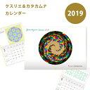 【送料無料】 クスリエ&カタカムナ カレンダー 2019年版