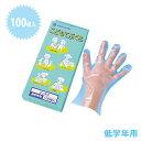 【送料無料】 エンボス手袋 使い捨て 子供・低学年用 100枚入 衛生用品 キッズ・ジュニア用 旭創業