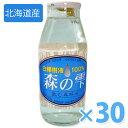 【送料無料】 白樺樹液 森の雫 180ml×30本 北海道産 清涼飲料水 国産 ご当地食品 名産品