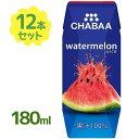 【送料無料】 CHABAA ウォーターメロン 果汁100%スイカジュース 180ml×12本セット 砂糖不使用 紙パック チャバ ギフト