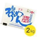 【送料無料】 小豆島手延素麺 そうめん 島の光 黒帯 2