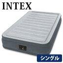 【ポイント2倍!】INTEX(インテックス) エアーベッド ミッドライズ ツインコンフォート シングルサイズ 電動式 グレー 67765