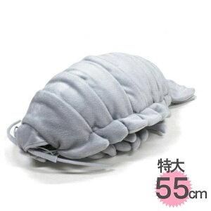 【送料無料】 深海魚シリーズ ダイオウグソクムシ 特