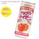 ショッピングオーガニック 【送料無料】 光食品 オーガニックアップルサイダー+レモン 250ml×30個セット 缶 有機JAS認証 アップルサイダー