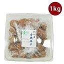 【送料無料】 竹内農園 紀州南高梅 有機梅干し お徳用 1kg 国産