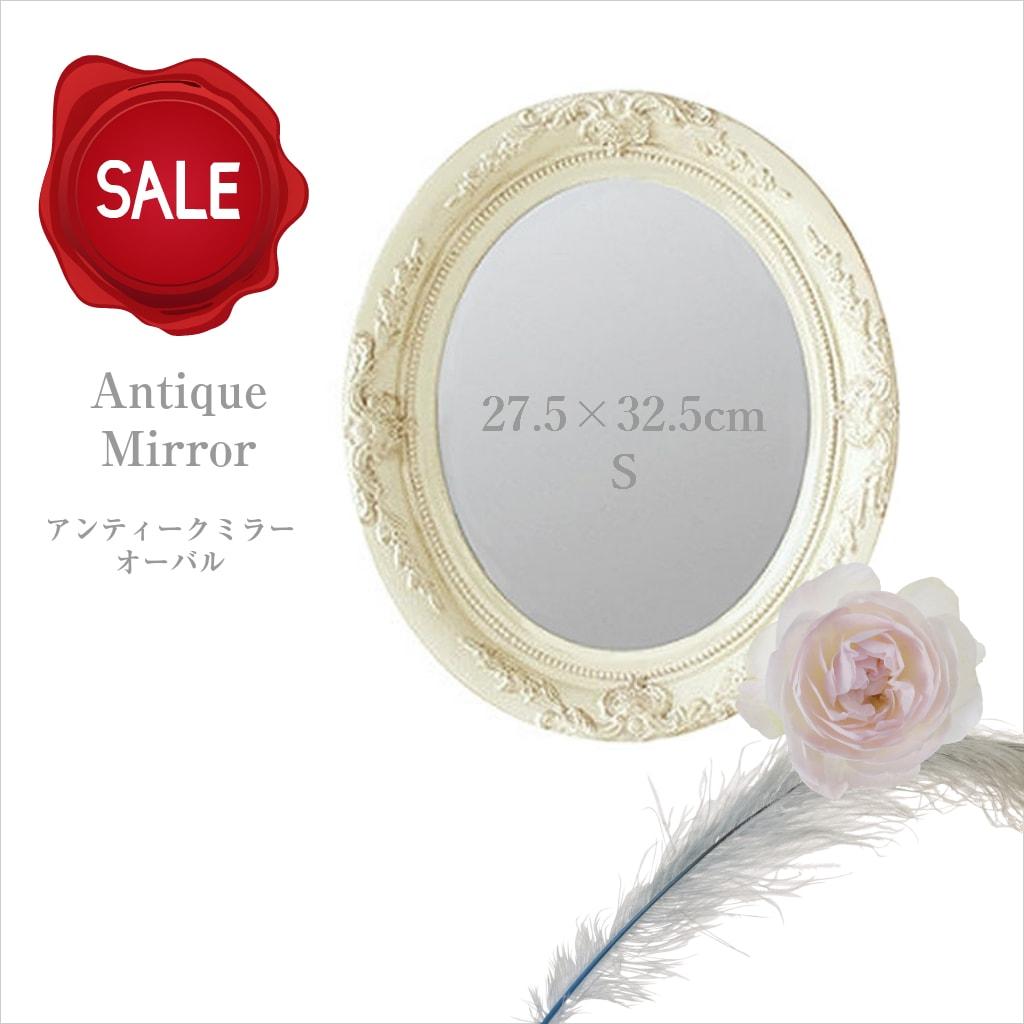 アンティーク風 雑貨 アンティークミラー オーバル アイボリー S 壁掛け鏡 巾27.5×奥行3.5×高さ32.5cm